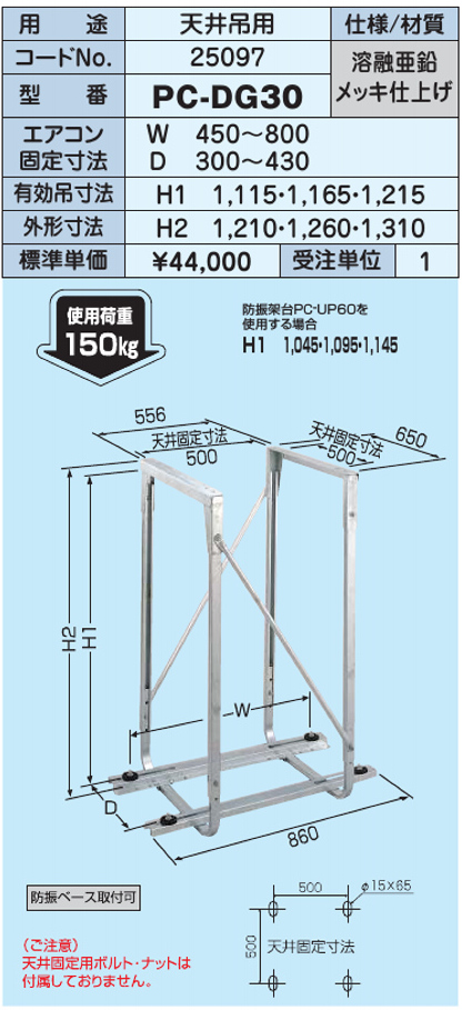 因幡電工 業務用 エアコン架台 天井吊用 PC-DG30