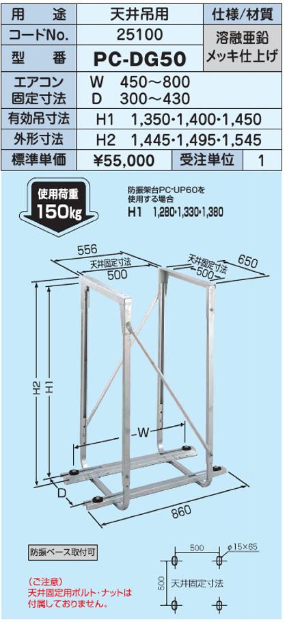 因幡電工 業務用 エアコン架台 天井吊用 PC-DG50