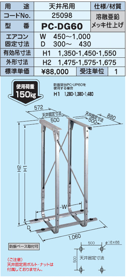 因幡電工 業務用 エアコン架台 天井吊用 PC-DG60