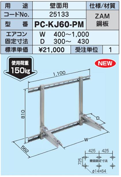 因幡電工 業務用 エアコン架台 壁面用 PC-KJ60-PM