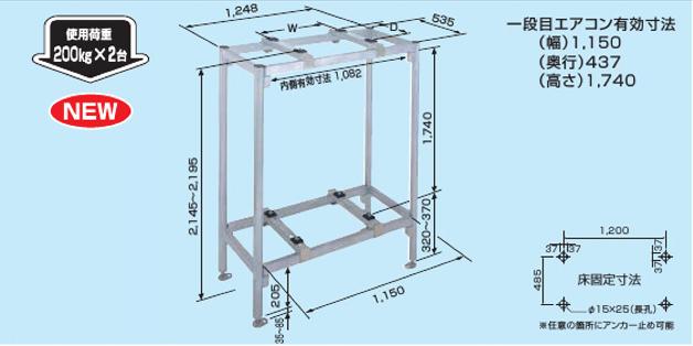 因幡電工 業務用 エアコン架台 平地高置・2段置用 PC-NJ100W