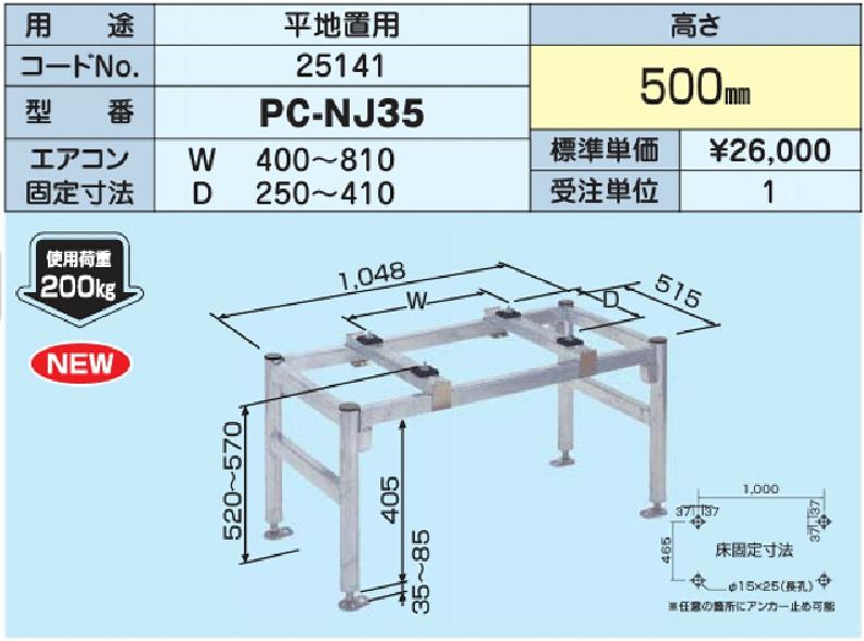 因幡電工 業務用 エアコン架台 平地用 PC-NJ35