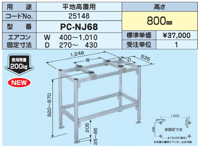 因幡電工 業務用 エアコン架台 平地用 PC-NJ68