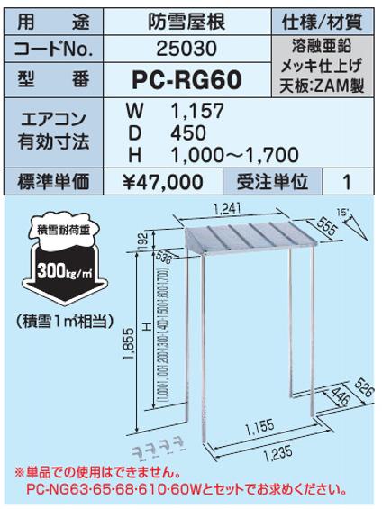 因幡電工 業務用 エアコン架台 防雪屋根 PC-RG60