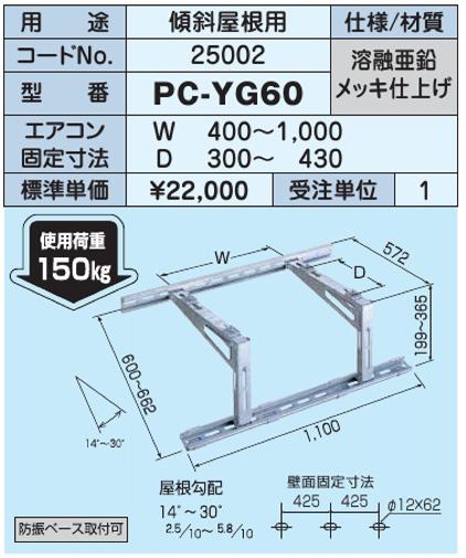 因幡電工 業務用 エアコン架台 傾斜屋根用 PC-YG60