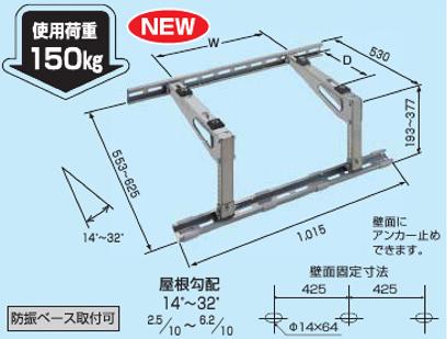 因幡電工 業務用 エアコン架台 傾斜屋根用 PC-YJ30