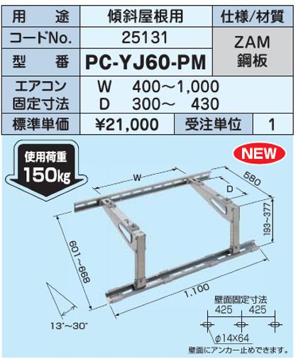 因幡電工 業務用 エアコン架台 傾斜屋根用 PC-YJ60-PM