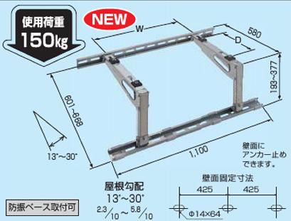 因幡電工 業務用 エアコン架台 傾斜屋根用 PC-YJ60
