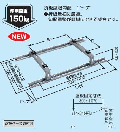 因幡電工 業務用 エアコン架台 傾斜屋根用 PC-YSJ60