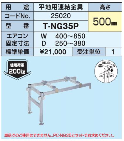 因幡電工 業務用 エアコン架台 平地用連結金具 T-NG35P
