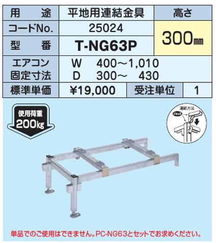 因幡電工 業務用 エアコン架台 平地用連結金具 T-NG63P