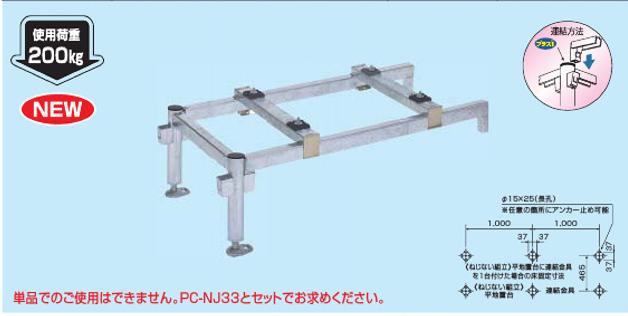 因幡電工 業務用 エアコン架台 平地用連結金具 T-NJ33P