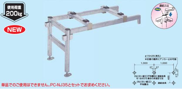 因幡電工 業務用 エアコン架台 平地用連結金具 T-NJ35P
