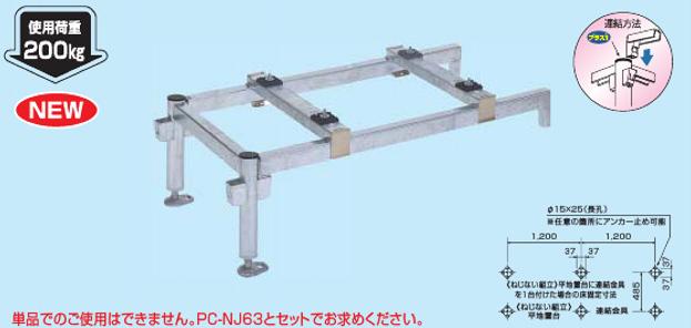 因幡電工 業務用 エアコン架台 平地用連結金具 T-NJ63P