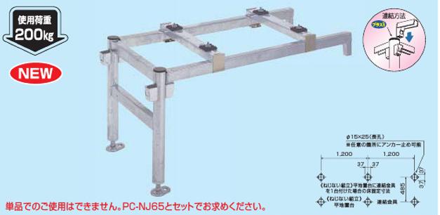 因幡電工 業務用 エアコン架台 平地用連結金具 T-NJ65P