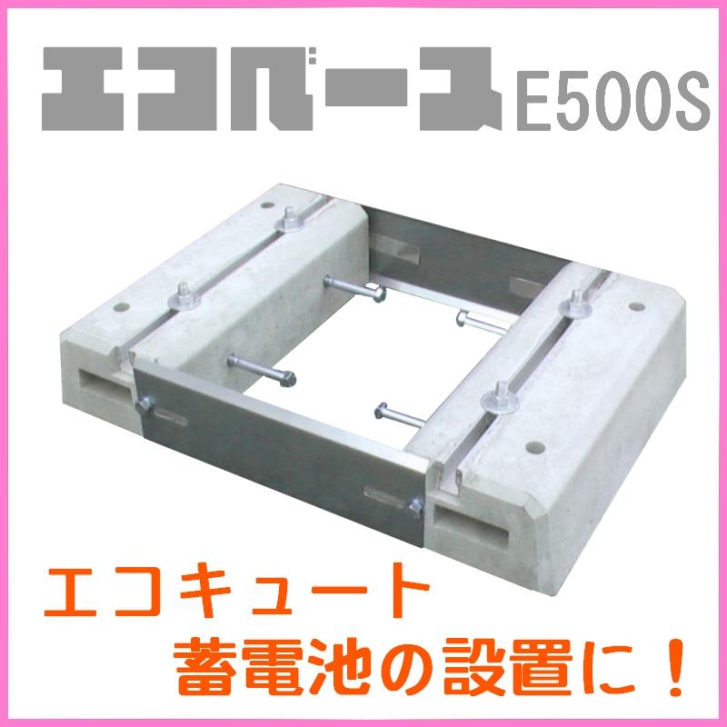 東洋ベース エコベース E500S コンパクトエコキュート エコキュートライト対応