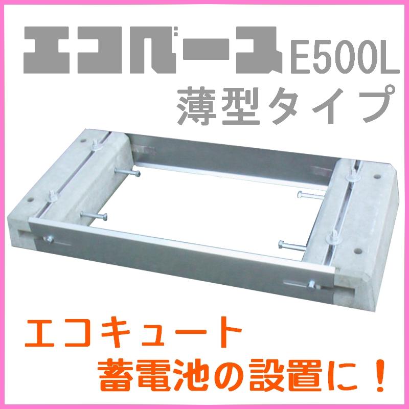 東洋ベース エコベース E500L 薄型タイプ