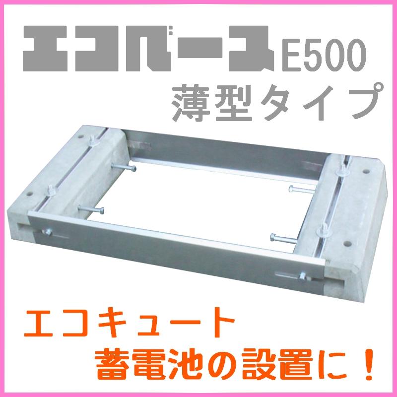 東洋ベース エコベース E500 薄型タイプ