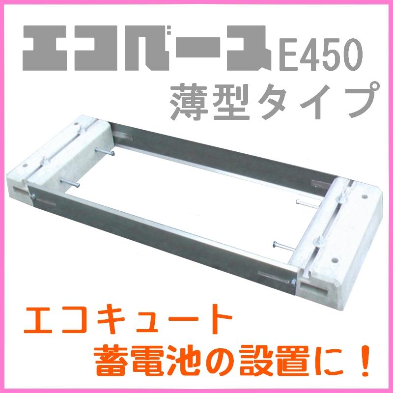 東洋ベース エコベース E450 薄型タイプ