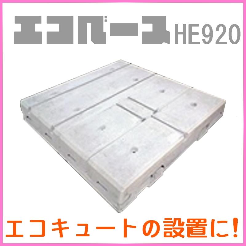 東洋ベース エコベース HE920