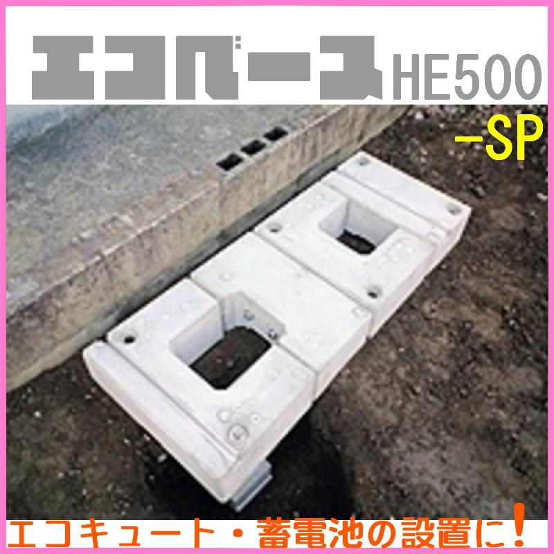 東洋ベース エコベース HE500-SP
