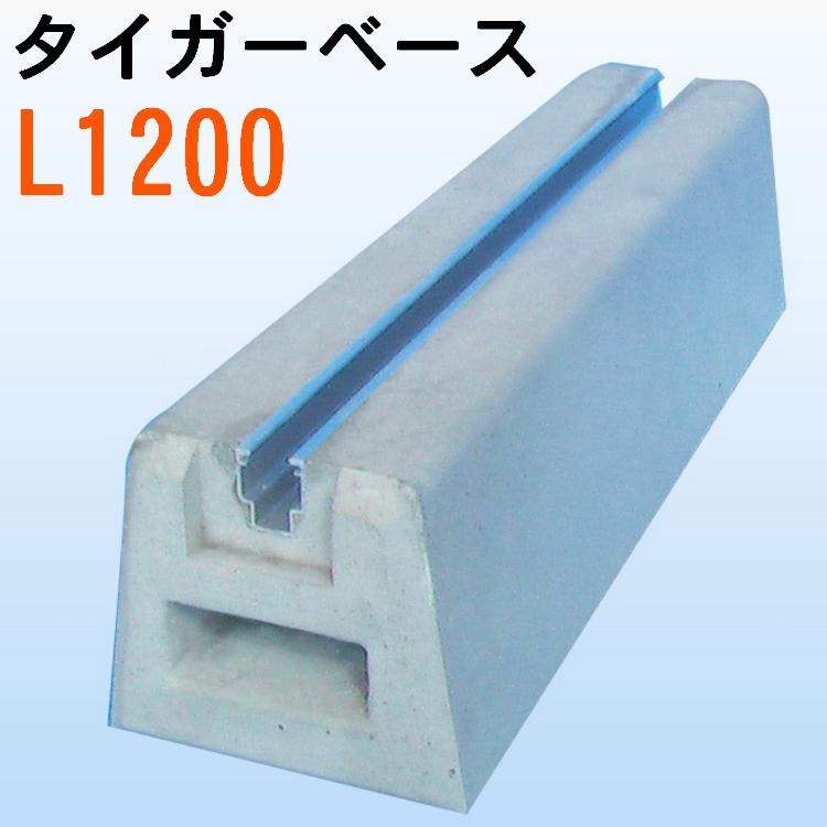 東洋ベース タイガーベース L1200