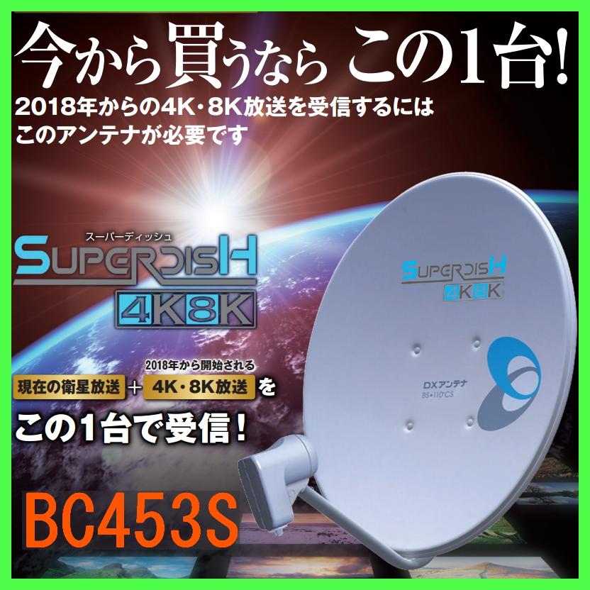 BSアンテナ DXアンテナ 45cm BS・110度CS BC453S 4K・8K対応