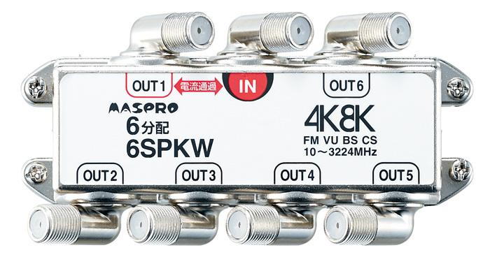 マスプロ 端子可動型8分配器 8SPKW 4K・8K対応 メール便で送料無料