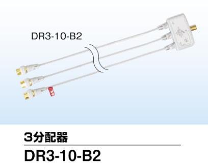 附带DX天线制造电缆的数码3分配器DR3-10-B2