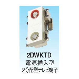 マスプロ 壁面埋込型直列ユニット IN-OUT端子可動型 シールド型 電源挿入型 2分配型 4K・8K対応 2DWKTD-B メール便送料無料