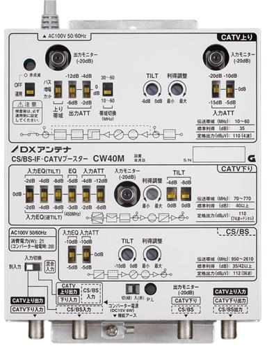DXアンテナ 共同受信用 CS/BS-IF・CATVブースター CW40M(旧CW40Y4)