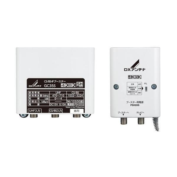 DXアンテナ BS/CS-IFブースター(UHFパス) GC35S 4K・8K対応 安心保証つき