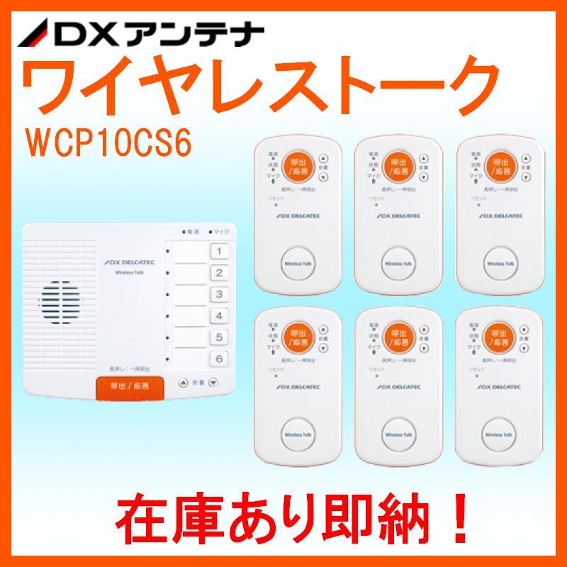ワイヤレストーク 親機・子機6台セット WCP10CS6 在庫あり即納