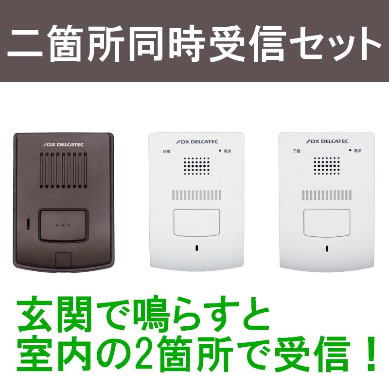 ワイヤレスインターホン 親機+玄関子機+室内子機セット DWP10A1 DWH10A1 在庫あり即納