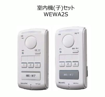 デザイン一新で新登場 新発売 DXアンテナ ワイヤレスインターホン 室内機 親 子 DWP10A2後継機種 セット メーカー直送 DWA20BR同等品 WEWA2S 新品■送料無料■