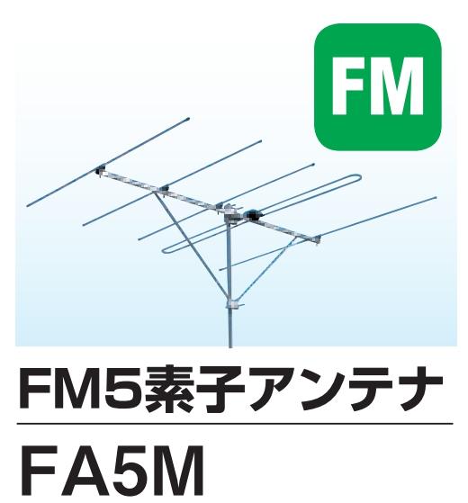 FMアンテナ DXアンテナ 5素子 FA5M FM補完放送対応