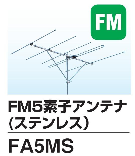 FMアンテナ DXアンテナ 5素子 FA5MS FM補完放送対応 ステンレス製