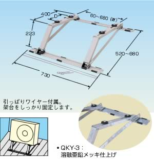 メック エアコン架台 傾斜屋根用 溶融亜鉛メッキ QKY-3 6台セット