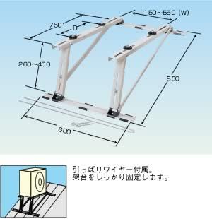 メック エアコン架台 傾斜屋根 直角置用 溶融亜鉛メッキ QKYL-3  4台セット