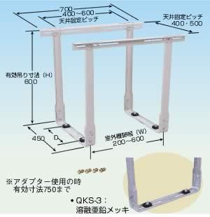 メック エアコン架台 天井吊用 溶融亜鉛メッキ QKS-3  4台セット