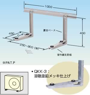 メック エアコン架台 壁面用 溶融亜鉛メッキ QKK-3  6台セット