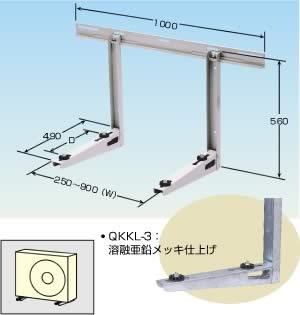 メック エアコン架台 壁面用 溶融亜鉛メッキ QKKL-3  4台セット