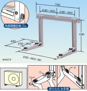 メック エアコン架台 壁面用 溶融亜鉛メッキ QKK-73  6台セット