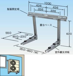 メック 業務用 パッケージエアコン架台 壁面用 QPCK-50