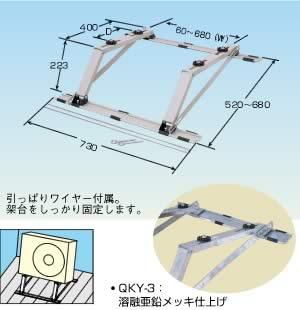 メック エアコン架台 傾斜屋根用 QKY-1 6台セット