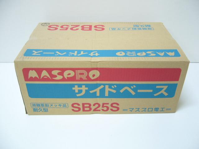 マスプロ サイドベース SB25Sx10個セット