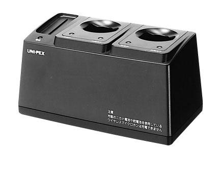 ユニペックス 800MHz帯 ワイヤレスマイク用充電器 WP-8002