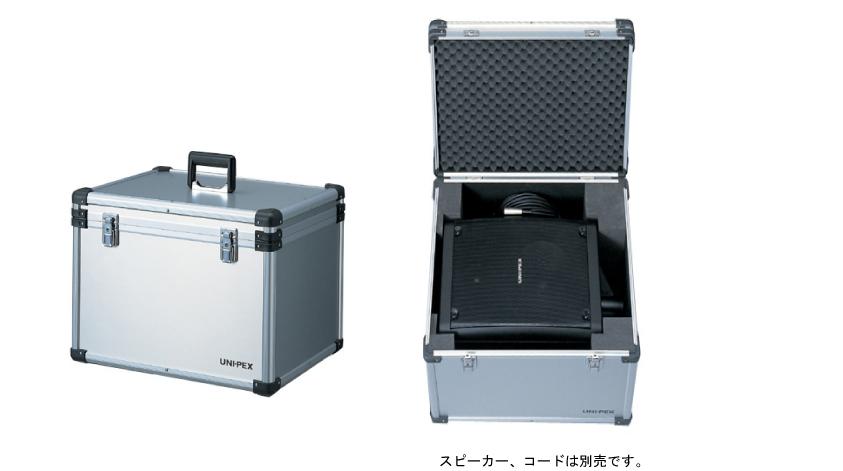 ユニペックス スピーカー収納用アルミケース EWS-1CS