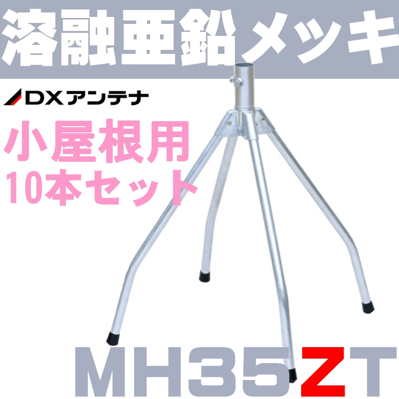 DXアンテナ 屋根馬 溶融亜鉛メッキ MH35ZT (旧MH-110Z) 10本セット