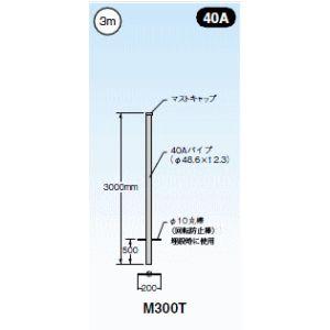 マスプロ 共同受信用アンテナマスト40A(3m) 新型MST4030K(旧M300T)